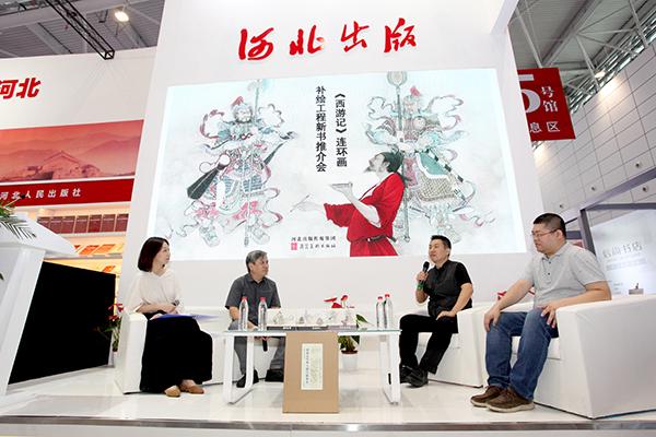 《西游记》连环画原稿作品展在济南举行